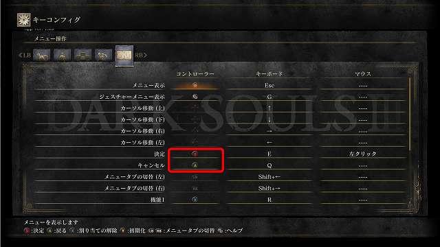 PC 版 DARK SOULS III キーコンフィグ画面 メニュー操作タブ 決定・キャンセルボタンをダークソウルと同じ設定に変更(PS3 コントローラー 決定ボタン・・・○ボタン、キャンセルボタン・・・×ボタン)