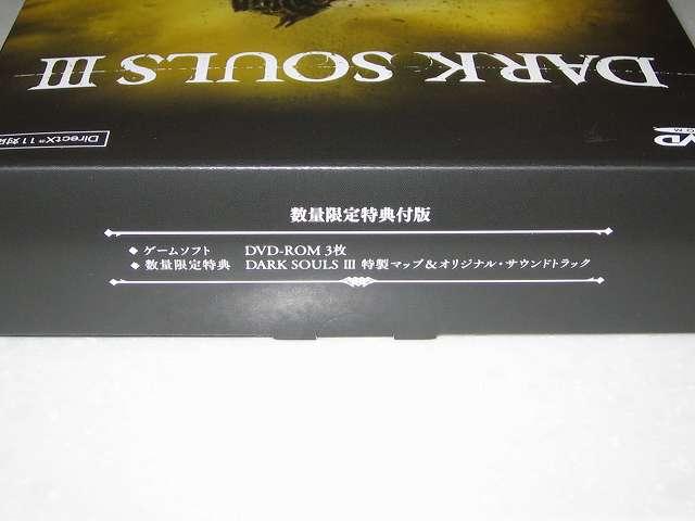 PC 版 DARK SOULS III 特典付き(特製マップ & オリジナルサウンドトラック)  購入、パッケージ側面 数量限定特典付版記載