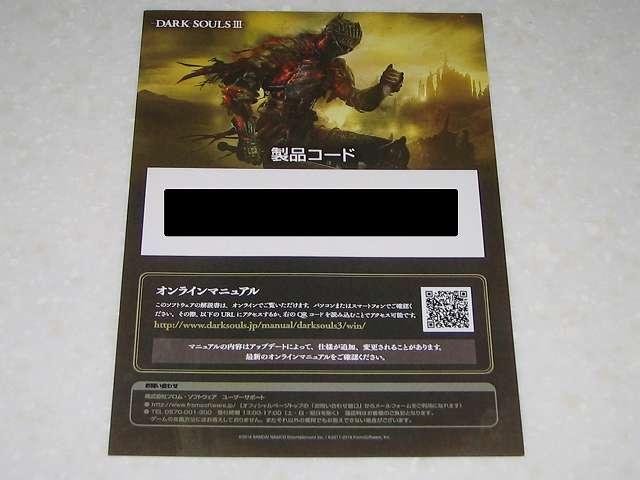 PC 版 DARK SOULS III 特典付き(特製マップ & オリジナルサウンドトラック) Steam 製品コード