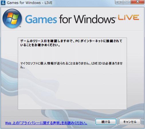 DARK SOULS with ARTORIAS OF THE ABYSS EDITION PC 版 Game for Windows Live Zero Day Piracy Protection ZDPP 認証画面