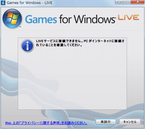 DARK SOULS with ARTORIAS OF THE ABYSS EDITION PC 版 Game for Windows Live Zero Day Piracy Protection ZDPP 認証エラー