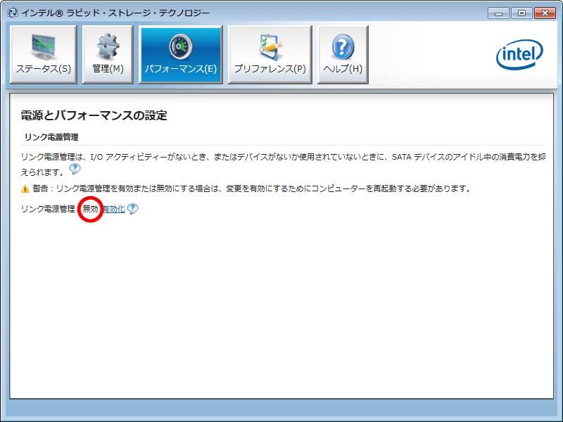 Intel Rapid Storage Technology(IRST) パフォーマンスをクリック、電源とパフォーマンスの設定 - 無効