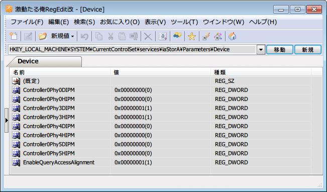HKEY_LOCAL_MACHINE\SYSTEM\CurrentControlSet\services\iaStorA\Parameters\Device、DIPM と HIPM 0 (Disable)