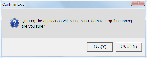 InputMapper 1.6.9 から 1.6.10 へアップデート、InputMapper を終了させるための確認画面、はいボタンをクリック