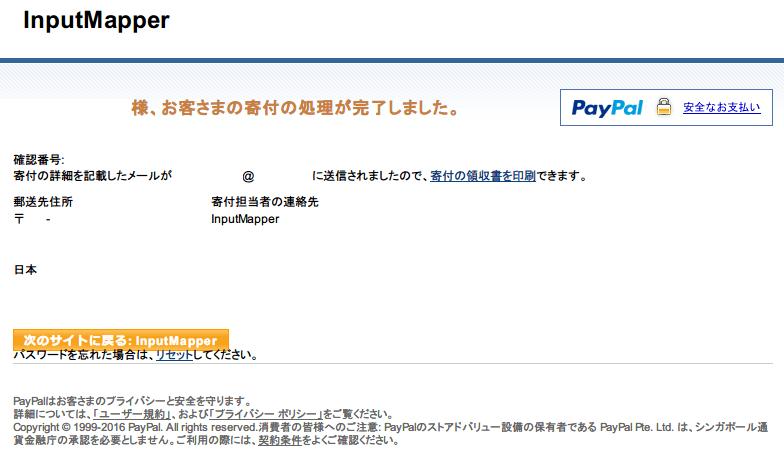 InputMapper 広告をオフにするため寄付(Donate)する方法、PayPal での寄付処理完了、次のサイトに戻る:InputMapper ボタンをクリックする