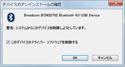 Uplay で Bluetooth (無線接続)のデュアルショック 4 を接続後 InputMapper でコントローラーが認識できなくなった場合の対処方法、このデバイスのドライバーソフトウェアを削除するにチェックマークを入れて OK ボタンをクリック、再度 Bluetooth ドライバをインストールしてペアリング後、InputMapper で無線接続できるかどうか確認する