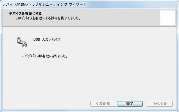 Uplay で USB ケーブルのデュアルショック 4 を接続後 InputMapper でコントローラーが認識できなくなった場合の対処方法、USB 入力デバイスが有効になったことを確認