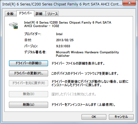 Intel 6 Series/C200 Series Chipset Family 6 Port SATA AHCI Controller - 1C02 ドライバー画面