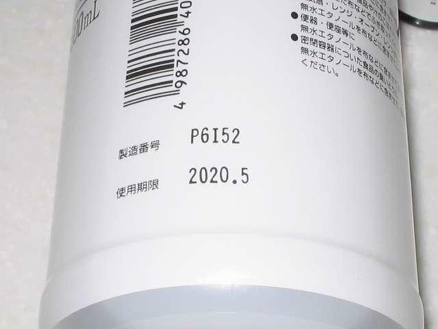 健栄製薬 無水エタノール P 500ml 製造番号と使用期限