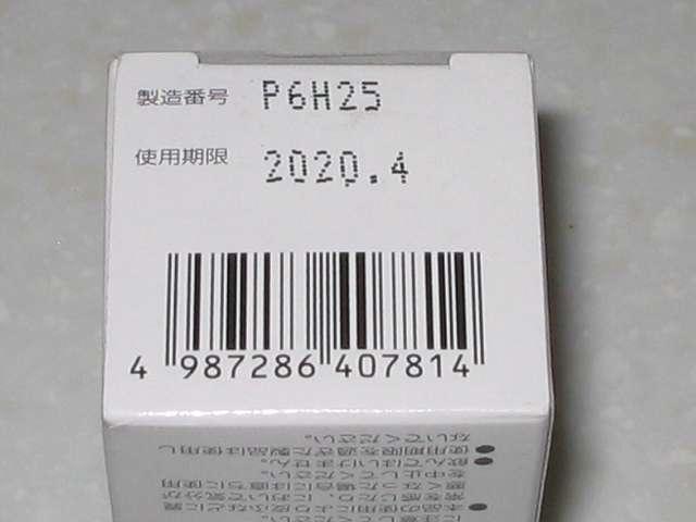 健栄製薬 ハッカ油 20ml 製造番号と使用期限