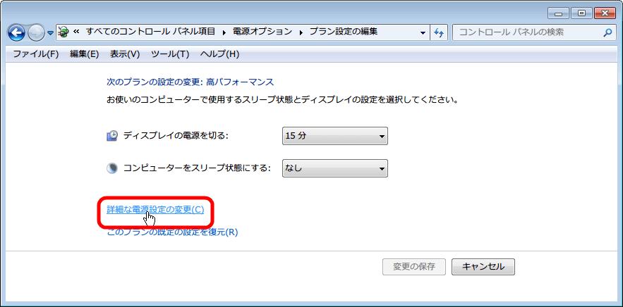「コントロールパネル」 から 「電源オプション」 を開き、「プラン設定の変更」 をクリック、「詳細な電源設定の変更」 をクリック