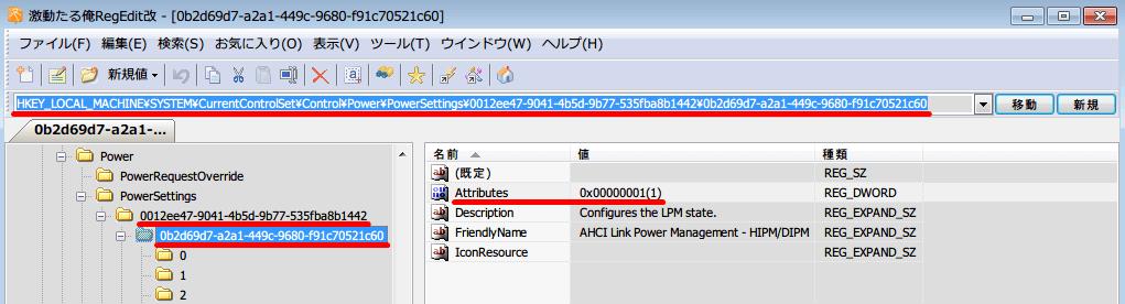 レジストリ「HKEY_LOCAL_MACHINE\SYSTEM\CurrentControlSet\Control\Power\PowerSettings\0012ee47-9041-4b5d-9b77-535fba8b1442\0b2d69d7-a2a1-449c-9680-f91c70521c60」 にアクセス、レジストリキーの 「Attributes」 修正