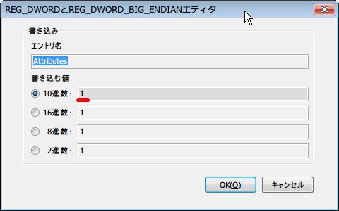 レジストリ「HKEY_LOCAL_MACHINE\SYSTEM\CurrentControlSet\Control\Power\PowerSettings\0012ee47-9041-4b5d-9b77-535fba8b1442\0b2d69d7-a2a1-449c-9680-f91c70521c60」 にアクセス、レジストリキーの 「Attributes」 1