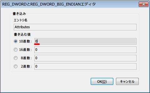 レジストリ「HKEY_LOCAL_MACHINE\SYSTEM\CurrentControlSet\Control\Power\PowerSettings\0012ee47-9041-4b5d-9b77-535fba8b1442\0b2d69d7-a2a1-449c-9680-f91c70521c60」 にアクセス、レジストリキーの 「Attributes」 0 に変更