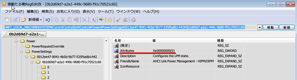レジストリ「HKEY_LOCAL_MACHINE\SYSTEM\CurrentControlSet\Control\Power\PowerSettings\0012ee47-9041-4b5d-9b77-535fba8b1442\0b2d69d7-a2a1-449c-9680-f91c70521c60」 にアクセス、レジストリキーの 「Attributes」 1 から 0 に変更
