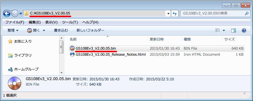 NETGEAR ネットギア アンマネージプラススイッチ ギガ 8ポート スイッチングハブ 管理機能付 無償永久保証 GS108E-300JPS Firmware Version 2.00.05 ダウンロードした GS108Ev3_V2.00.05.zip を解凍 GS108Ev3_V2.00.05.bin ファイル