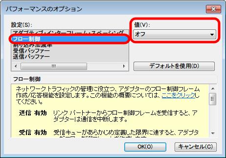 Intel Gigabit CT Desktop Adapter のプロパティ の詳細設定タブ → パフォーマンスオプション → プロパティボタンをクリック、パフォーマンスオプション画面 → フロー制御 オフに変更