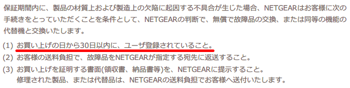NETGEAR ネットギア ハードウェア製品保証規定 購入後30日以内にユーザー登録をすること
