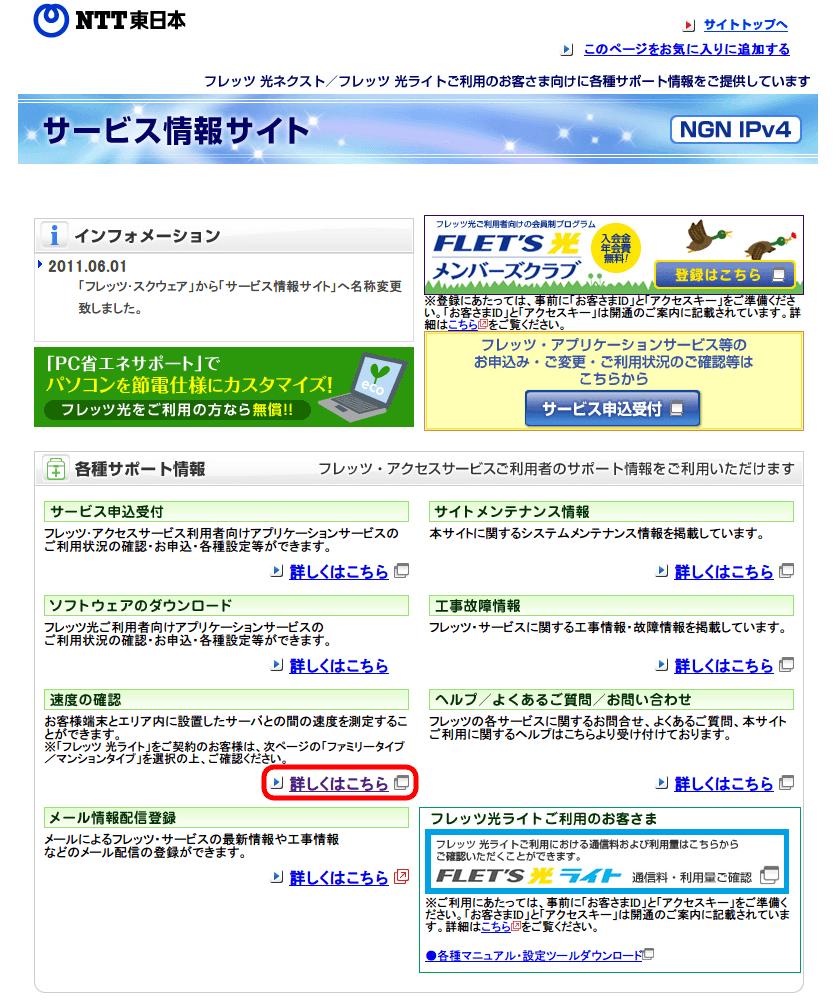 サービス情報サイト(NGN IPv4) 速度の確認をクリック