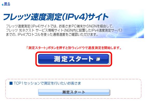 サービス情報サイト フレッツ速度測定(NGN IPv4)サイト 「測定スタートボタン」をクリック