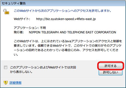 サービス情報サイト フレッツ速度測定(NGN IPv4)サイト 「測定スタートボタン」をクリック、Java ~ が表示された場合 「今回は実行する」をクリック(ブラウザが X-Iron の場合)、測定中のまま画面表示内容が変わらないければ 「もう一度測定する」 をクリック後、セキュリティ警告画面が表示されたので 「許可する」 ボタンをクリック