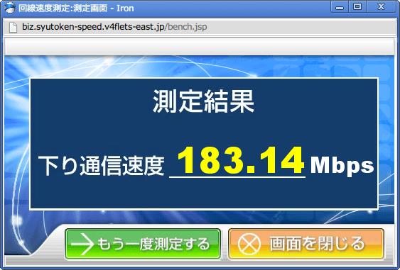 サービス情報サイト フレッツ速度測定(NGN IPv4)サイト 測定結果 下り通信速度 183.14 Mbps 2015年2月計測(バッファロー BHR-4GRV ファームウェアバージョン Ver.1.96)