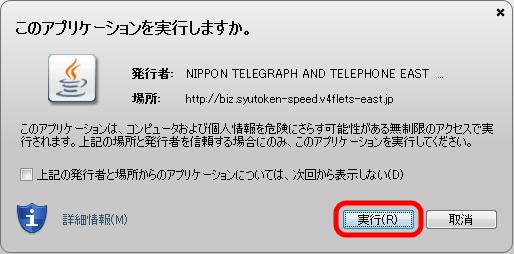 サービス情報サイト フレッツ速度測定(NGN IPv4)サイト TCP 1 セッションで測定 「測定スタート」 ボタンをクリック後、このアプリケーションを実行しますか。と表示されるので 「実行」 ボタンをクリック