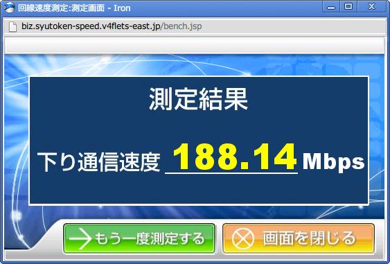サービス情報サイト フレッツ速度測定(NGN IPv4)サイト TCP 1 セッションで測定 「測定スタート」 ボタンをクリック、このアプリケーションを実行しますか。と表示されるので 「実行」 ボタンをクリック後の測定結果 下り通信速度 188.14 Mbps 2015年2月計測(バッファロー BHR-4GRV ファームウェアバージョン Ver.1.96)