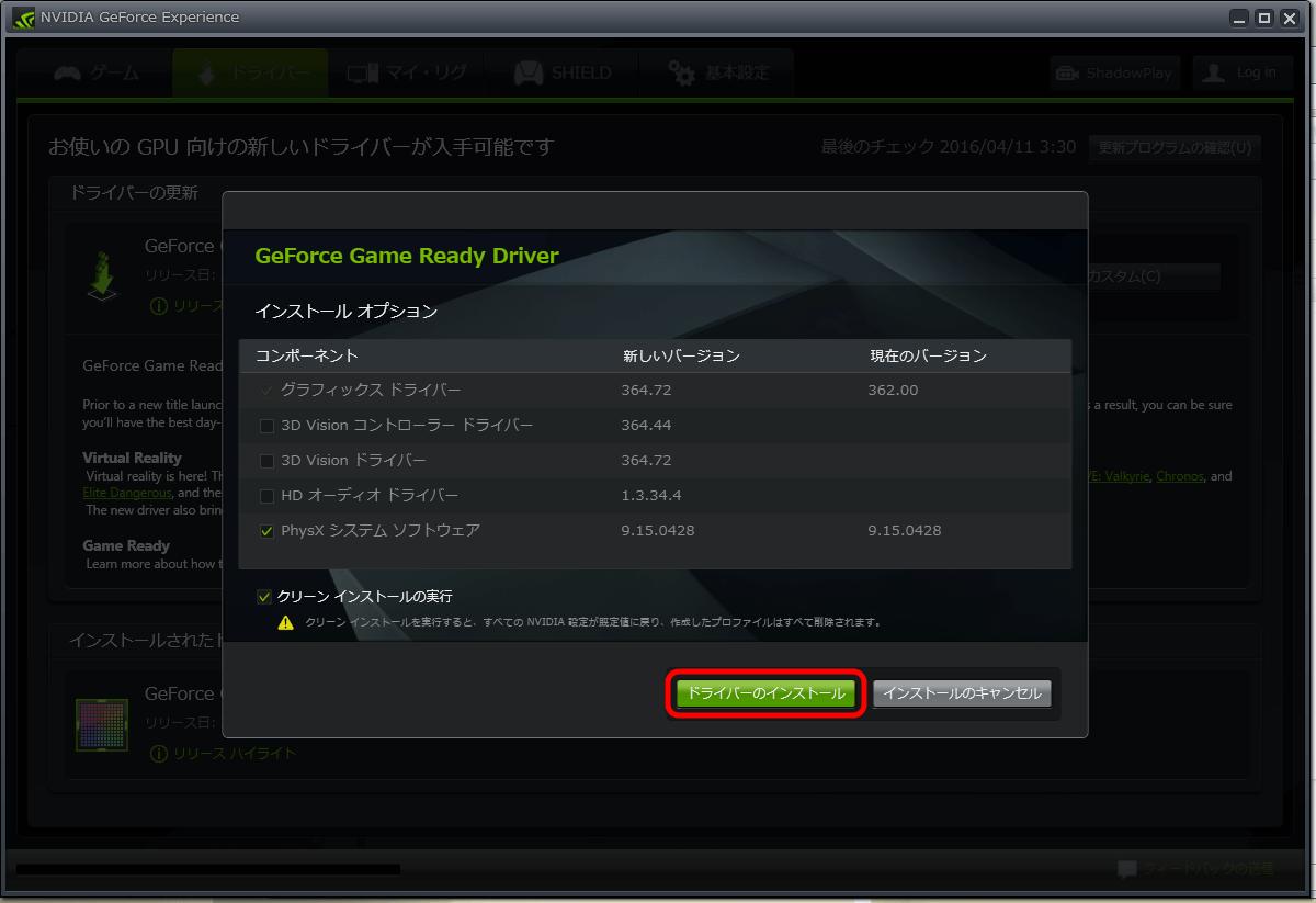 PC 版 DARK SOULS III 最適化済み公式最新版グラフィックスドライバ NVIDIA GeForce 364.72 Driver インストール