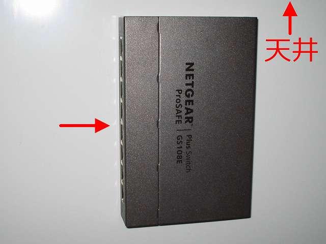 NETGEAR ネットギア アンマネージプラススイッチ ギガ 8ポート スイッチングハブ 管理機能付 無償永久保証 GS108E-300JPS 壁掛け用取り付け穴にマグネット装着後、マグネットが取り付けられる場所に壁掛け、LAN ポートの向き左側