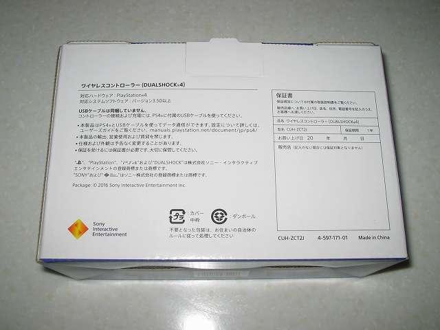 新型 PS4 DUALSHOCK 4 Wireless Controller ワイヤレスコントローラー ジェット・ブラック CUH-ZCT2J パッケージ裏側