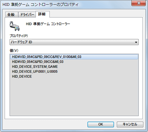 PS4 DUALSHOCK 4 Wireless Controller ワイヤレスコントローラー ジェット・ブラック CUH-ZCT2J 標準ドライバ Windows 7 デバイスマネージャー HID 準拠ゲームコントローラー ハードウェアID VID_054C&PID_09CC