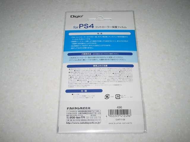 PlayStation 4 用 コントローラー 保護フィルム 防指紋 GAFV-08 パッケージ裏側