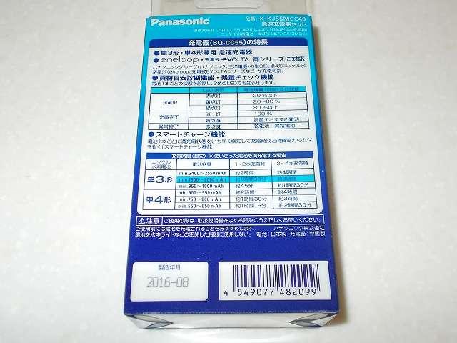 パナソニック eneloop 急速充電器セット 単3形充電池4本付き スタンダードモデル K-KJ55MCC40 パッケージ裏面
