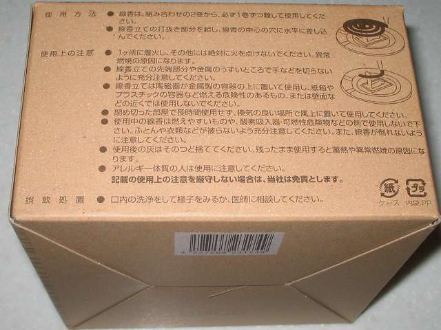 菊花せんこう 標準型 30巻入 使用方法、使用上の注意、誤飲処置