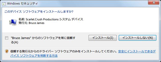 ScpToolkit Driver Installer でドライバインストール中に表示される Windows セキュリティ画面、名前(Scarlet.Crush Productions システムデバイス)と発行元(Bruce James)を確認してインストールボタンをクリック