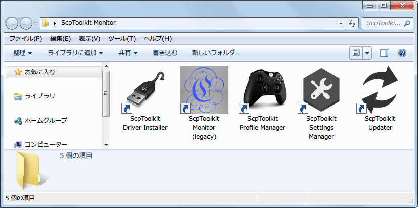 ScpToolkit インストール時にデスクトップ画面に作成されたショートカット