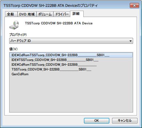 東芝サムスン SH-222BB ファームウェア SB01 アップデート後のハードウェア ID