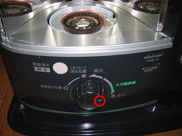 トヨトミ 石油ストーブ RS-S23C クリーニング・メンテナンス作業 しんの手入れ(から焼きクリーニング)、しん調節つまみを「点火」の方向へゆっくり回して芯(しん)を上げる、点火はしません