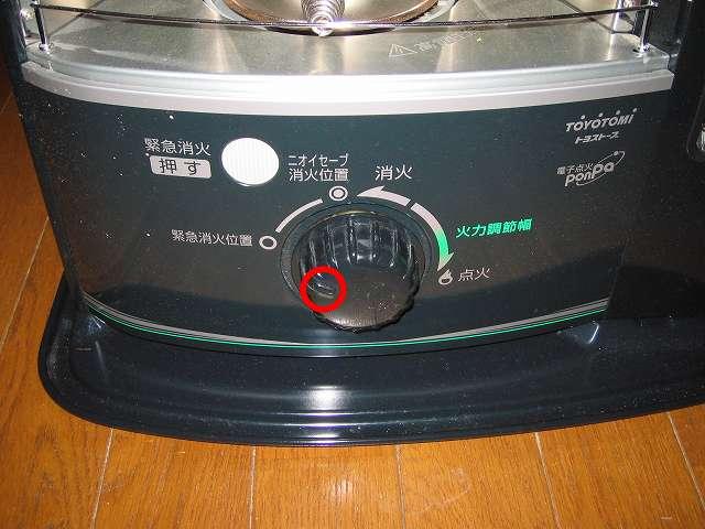 トヨトミ 石油ストーブ RS-S23C クリーニング・メンテナンス作業、緊急消火ボタンを押して対震自動消火装置を作動させ、しんを下げた状態にする