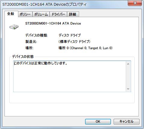 デバイスマネージャーのディスクドライブにある HDD(ST2000DM001-1CH164 ATA Device)を開いて、全般タブの場所項目にある Channel 番号を確認(画像は 0 番)