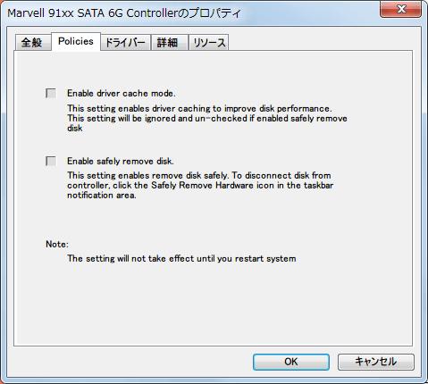 デバイスマネージャー Marvell 91xx SATA 6G Controller のプロパティ画面の Policies タブにある Enable safely remove disk のチェックマークを外して OK ボタンをクリック