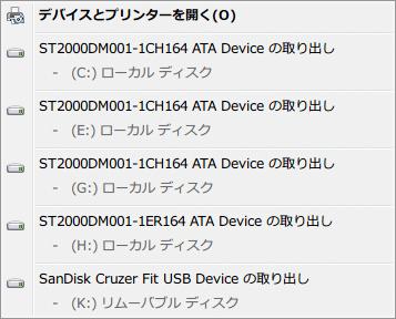 タスクトレイにある 「ハードウェアを安全に取り外してメディアを取り出す」 アイコンをクリックしたときに表示される接続済みストレージデバイス一覧