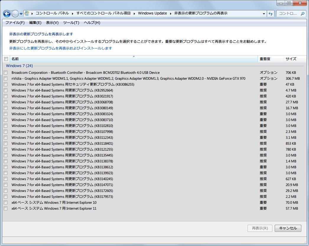 Windows 7 64bit Windows Update 2016年9月14日分まで非表示にした更新プログラムリスト