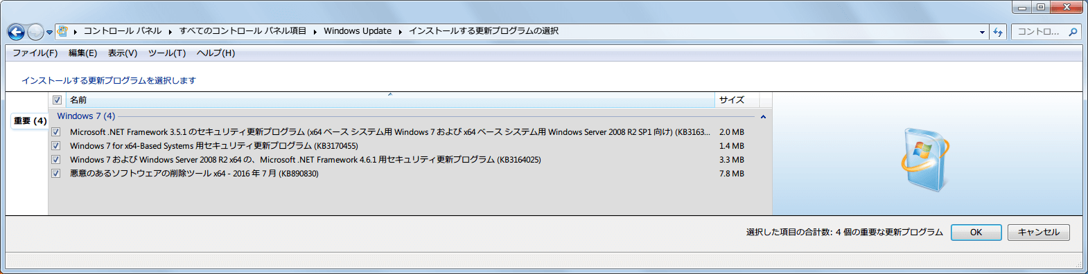 Windows 7 64bit Windows Update 重要 2016年7月公開分更新プログラムインストール