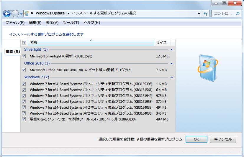Windows 7 64bit Windows Update 重要 2016年6月公開分更新プログラムインストール