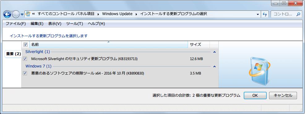 Windows 7 64bit Windows Update 重要 2016年10月公開分更新プログラムインストール