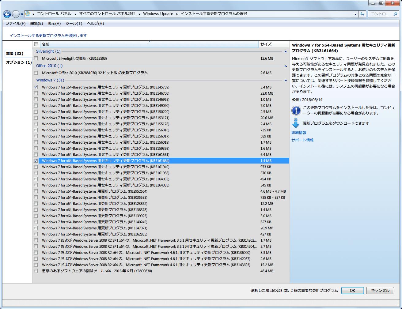 Windows 7 for x64-Based Systems 用セキュリティ更新プログラム KB3161664 公開:2016/06/14 Windows Update チェック時間短縮のため先にインストール