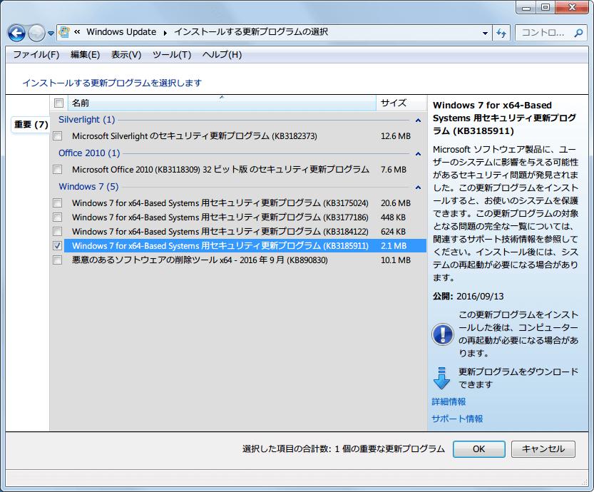 Windows 7 for x64-Based Systems 用セキュリティ更新プログラム KB3185911 公開:2016/09/13 Windows Update チェック時間短縮のため先にインストール