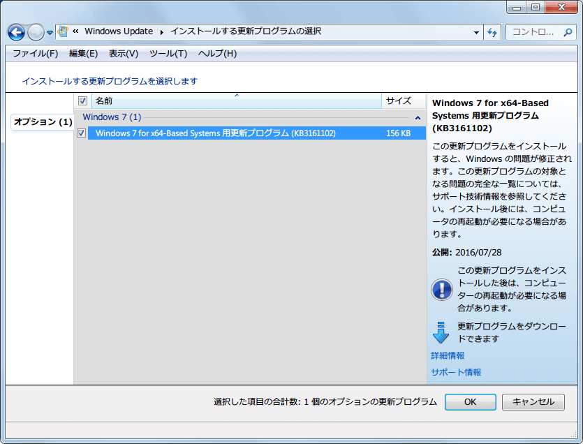 Windows 7 for x64-Based Systems 用更新プログラム オプション KB3161102 公開:2016/07/28 インストール